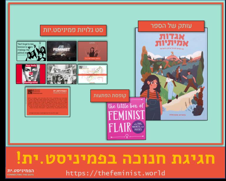 דמי חנוכה מהפמיניסט.ית!