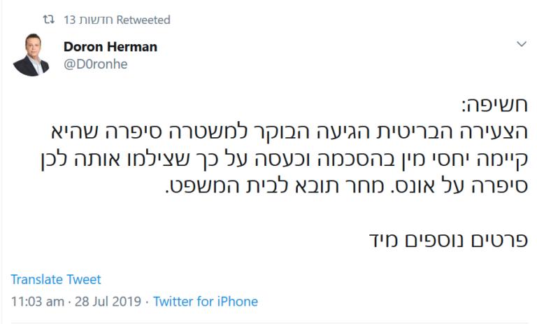 תרבות האונס בתקשורת הישראלית